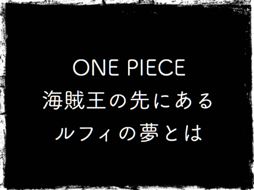 one-piece-luffy-dream