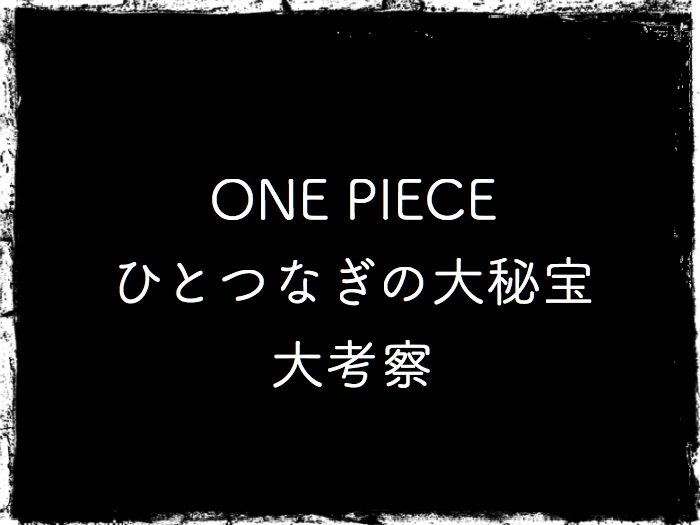 all-about-one-piece